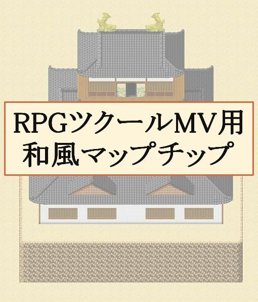 RPGツクールMV用 和風マップチップ(H29.7.3更新)
