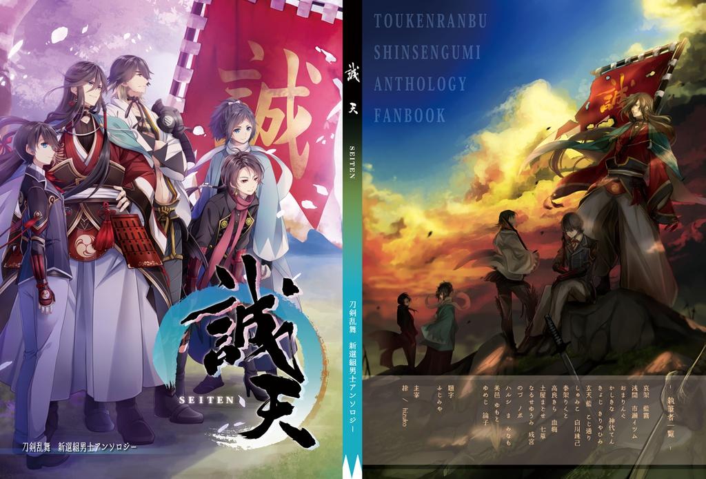 【刀剣乱舞】新撰組男士同人アンソロジー「誠天- seiten -」