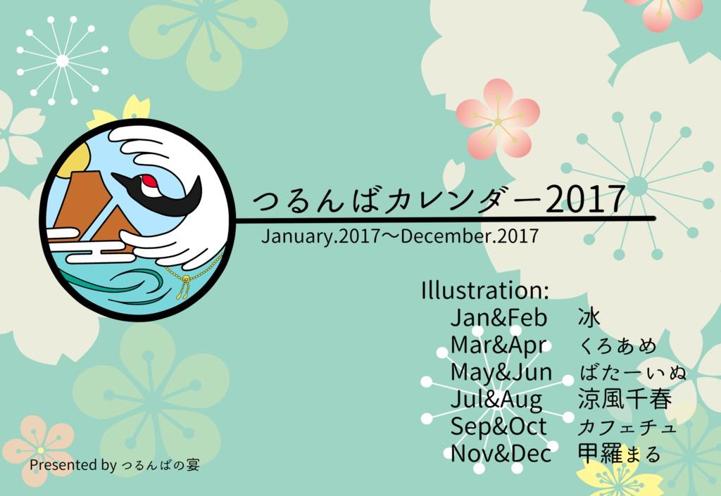 『つるんばの宴』開催記念つるんば卓上カレンダー2017