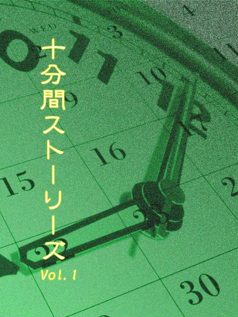 10分間ストーリーズ Vol.1