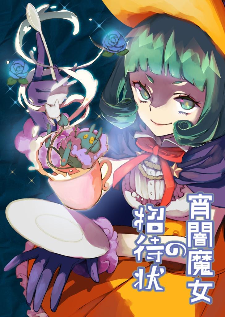 宵闇魔女の招待状 (DL版)