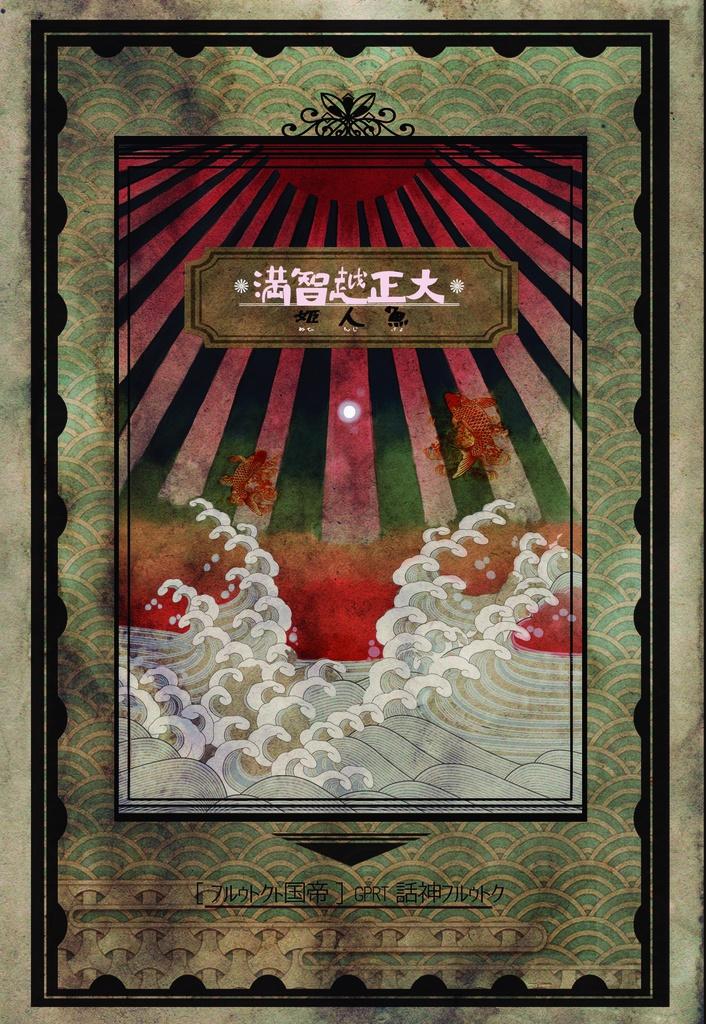 大正越智満「魚人姫」 DL版