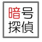 暗号探偵(ダウンロード版)