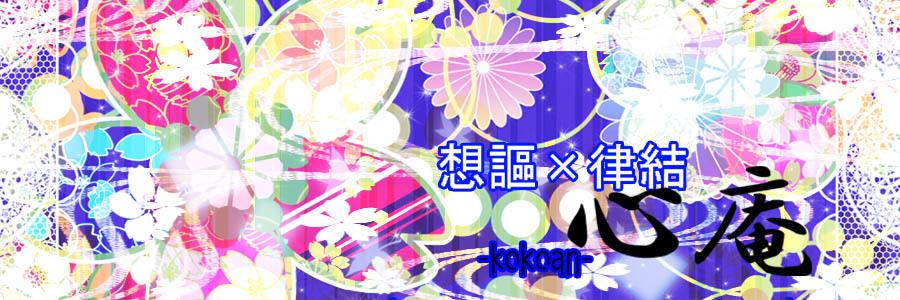 想謳×律結【心庵-こころあん-】