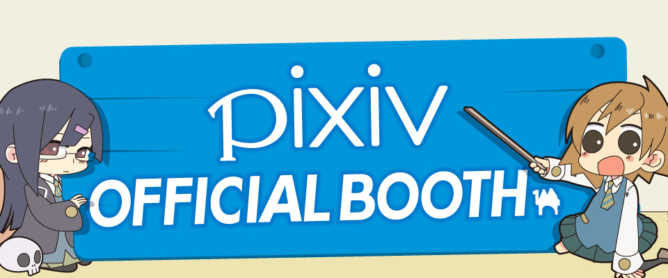pixiv公式BOOTH