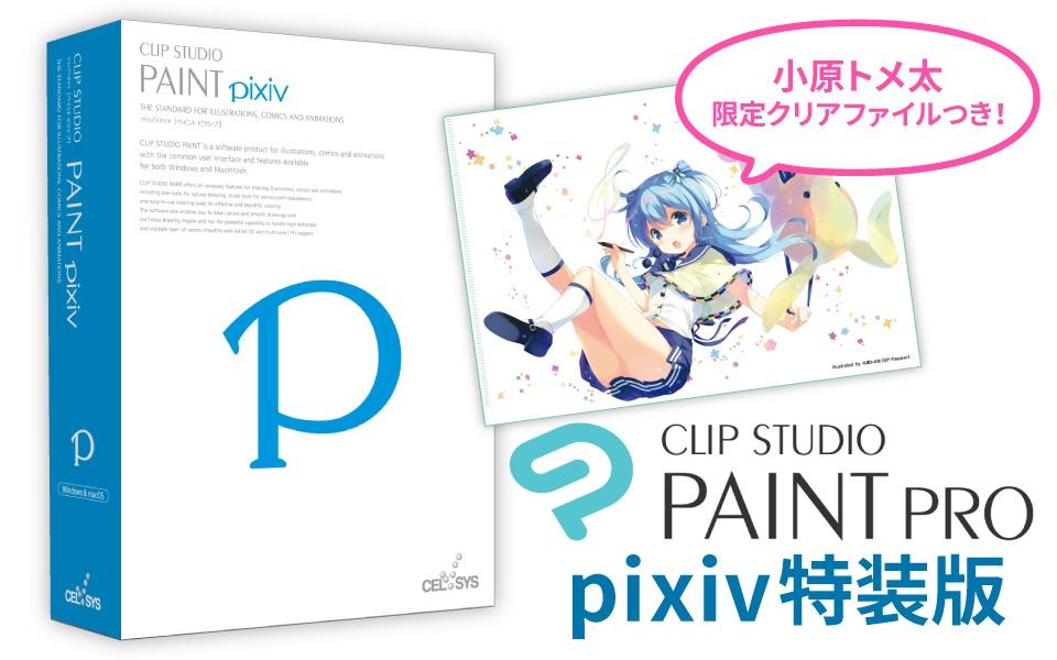 CLIP STUDIO PAINT PRO pixiv 特装版