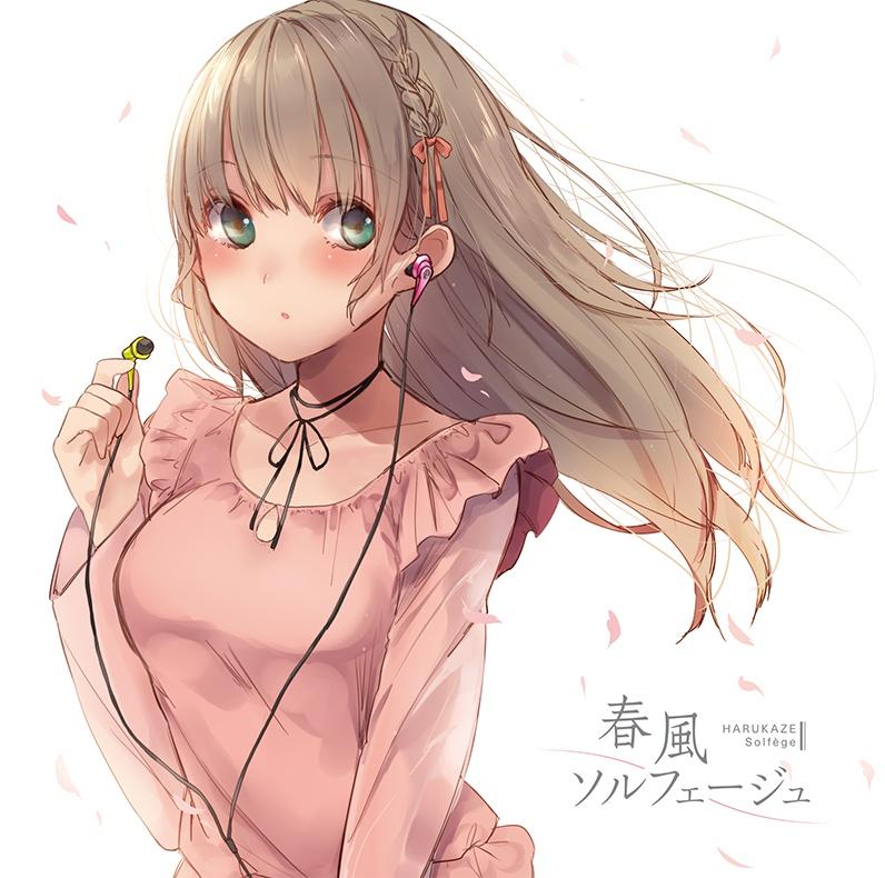 春風ソルフェージュ (DL版)