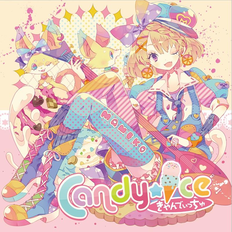 Candy×Ice-きゃんでぃっちゅ-