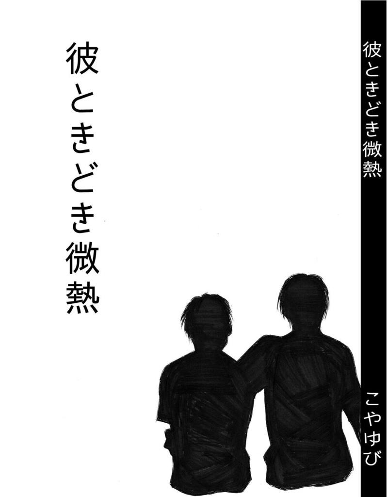 彼ときどき微熱(総集編)【印刷版】