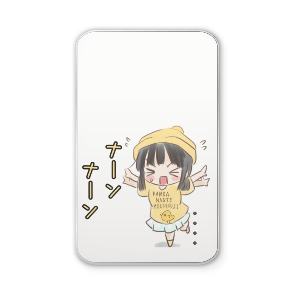 充電中ナーン(*>△<)