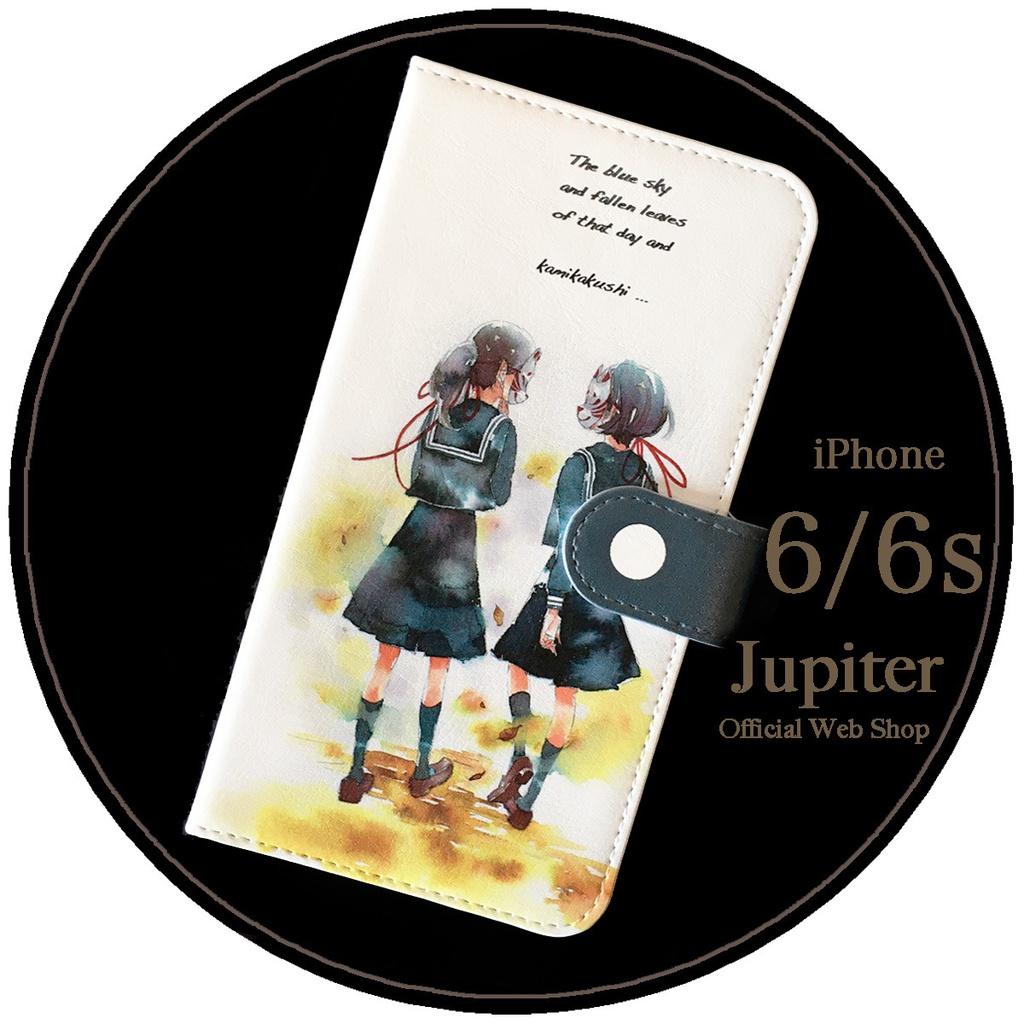 【iPhone6/6s】手帳型ケース/並木道