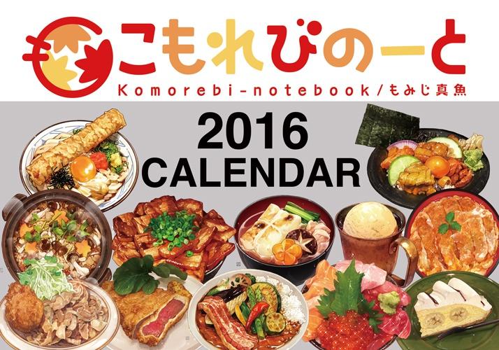 飯テロカレンダー(2016年度版)