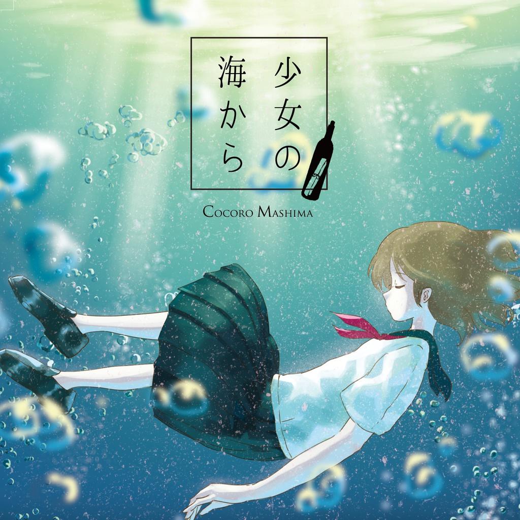 少女の海から