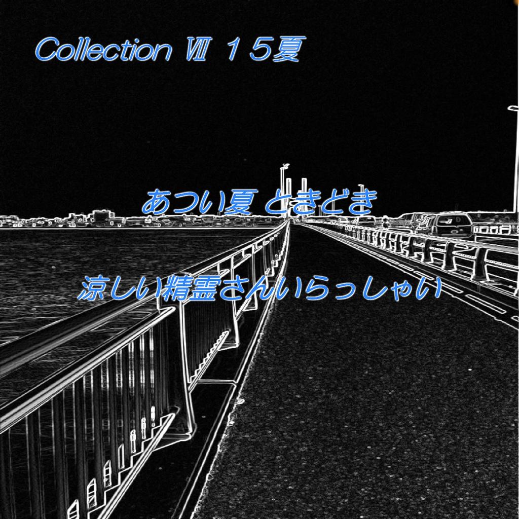 Collection Ⅶ 15夏「あつい夏 ときどき 涼しい精霊さんいらっしゃい」(音源)