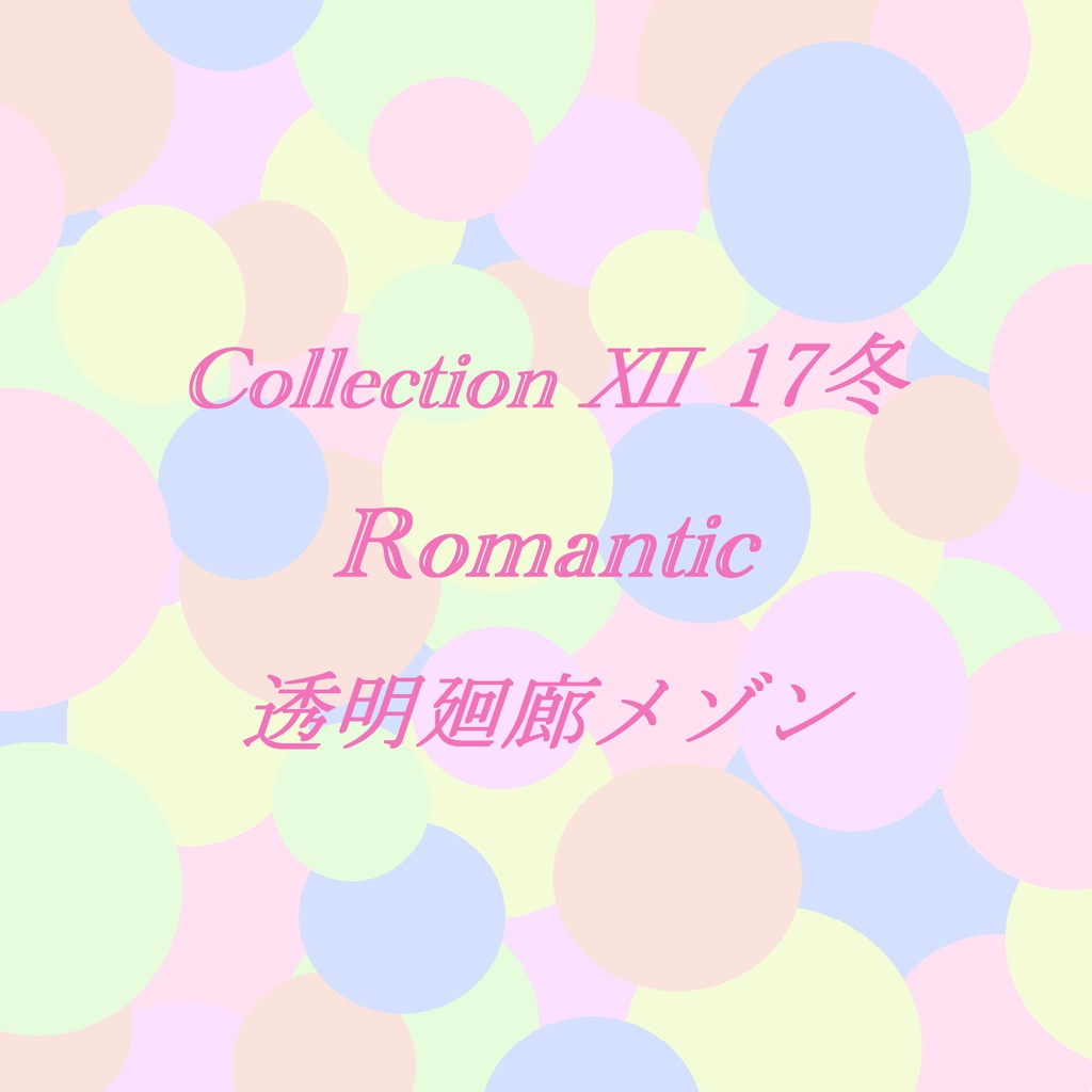 Collection Ⅻ 17冬「Romantic」(音源)