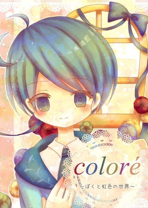 colore ~ぼくと虹色の世界~