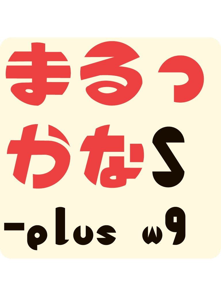 まるっかな-S plus W9 Version 1.21