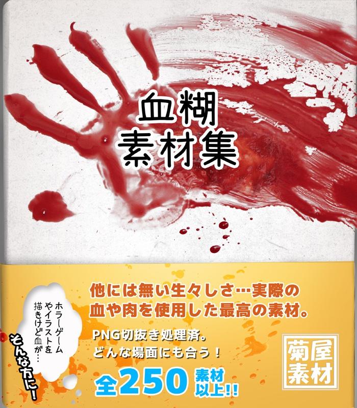 【菊屋素材集】 血糊素材集