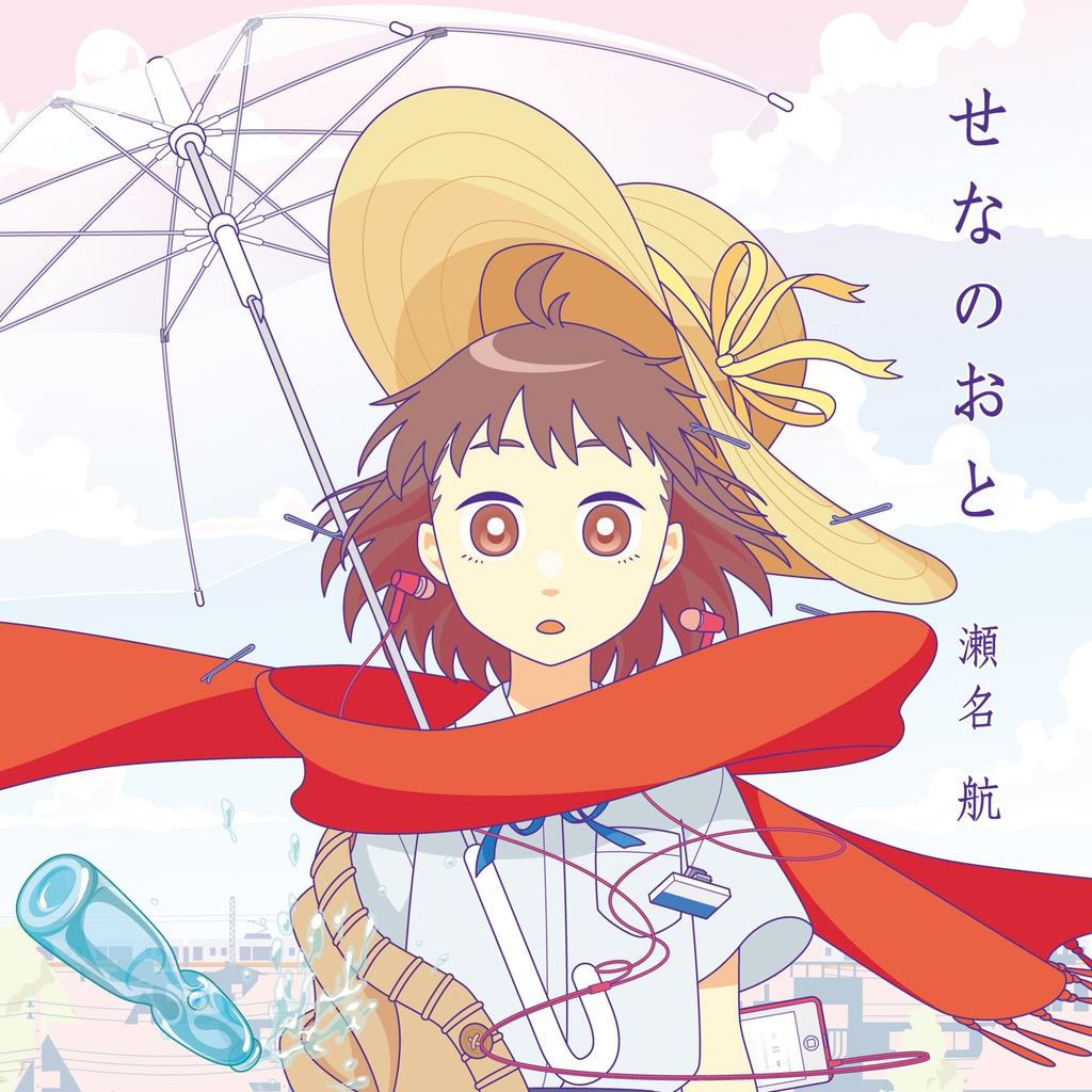 「せなのおと」1stフルアルバム(ダウンロード版)