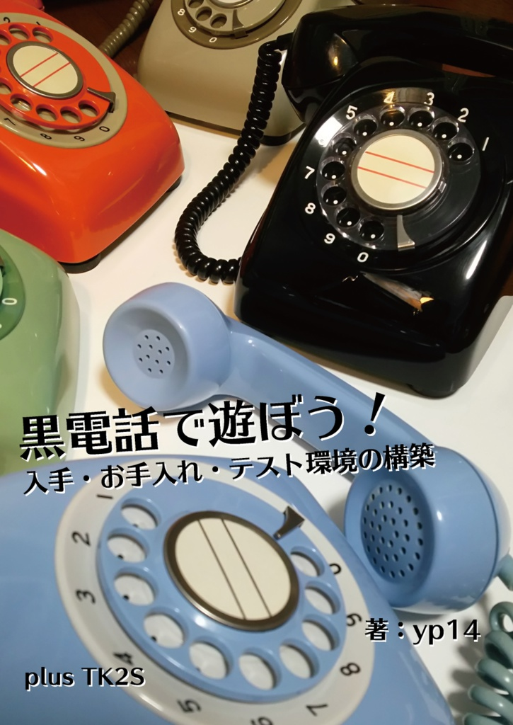 黒電話で遊ぼう!
