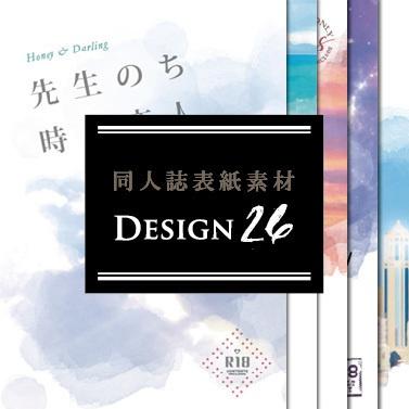 【印刷可能】同人誌表紙素材【Design:26】