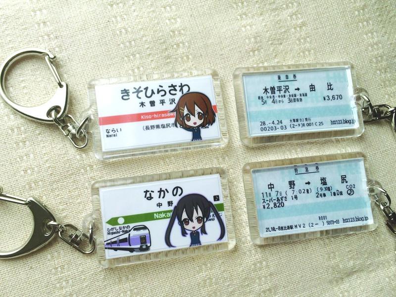 木曽平沢駅 駅名標キーホルダー(冬服)