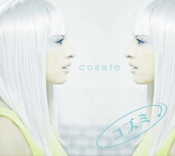 【倉庫発送】cosmie [音楽CD]