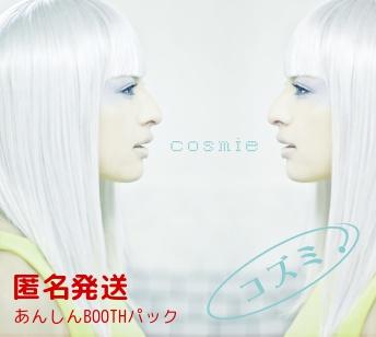 【匿名発送】cosmie [音楽CD]