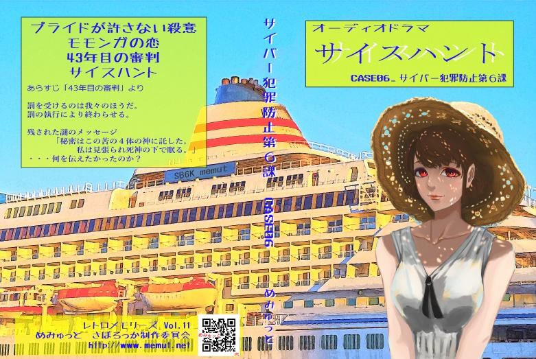 短編集オーディオドラマ 「サイスハント」 (サイバー犯罪防止第6課 CASE_06)