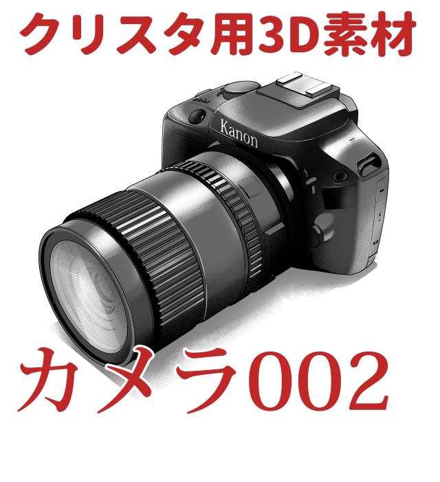 【クリップスタジオ】カメラ3D素材セット