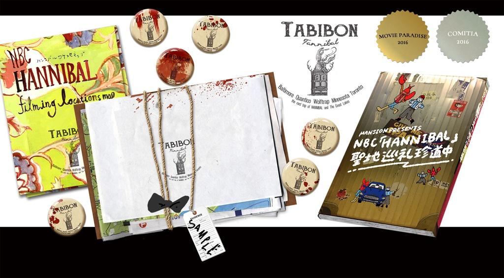 北米旅行本『TABIBON 聖地巡礼』