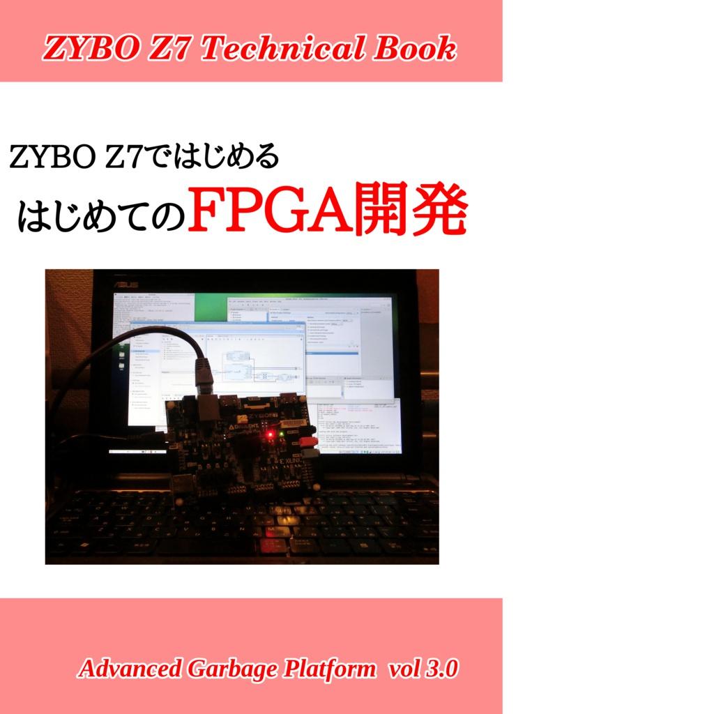 ZYBO Z7ではじめる はじめてのFPGA開発