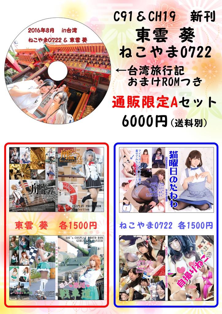 C91新刊通販限定セットA