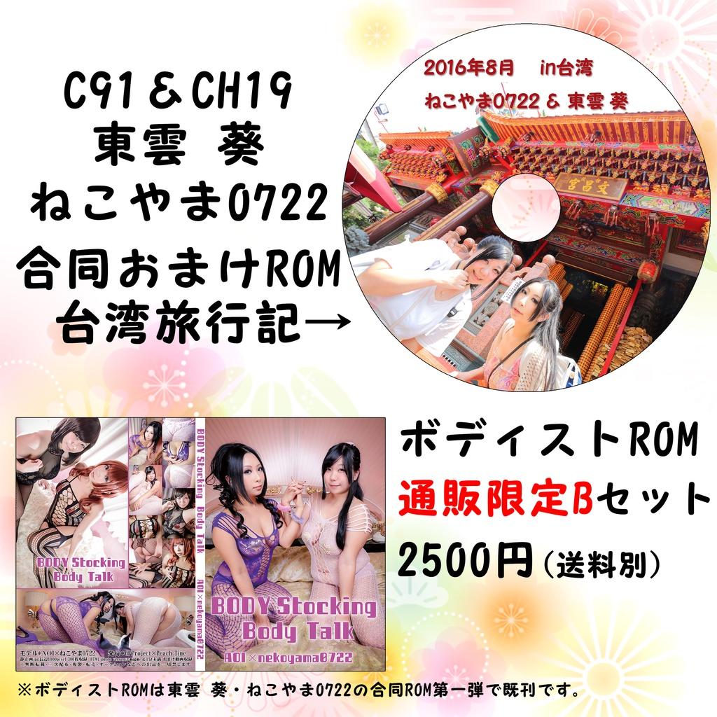 C91新刊通販限定セットB