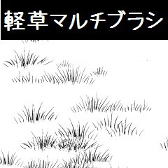 コミスタ・クリスタ用_軽草マルチブラシ素材