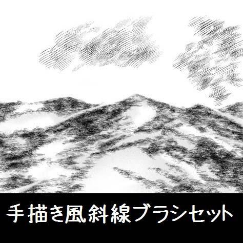コミスタ・クリスタ用_手描き風斜線ブラシ素材2種セット