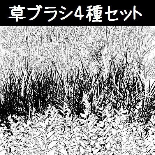 コミスタ・クリスタ用_草マルチブラシ素材4種セット