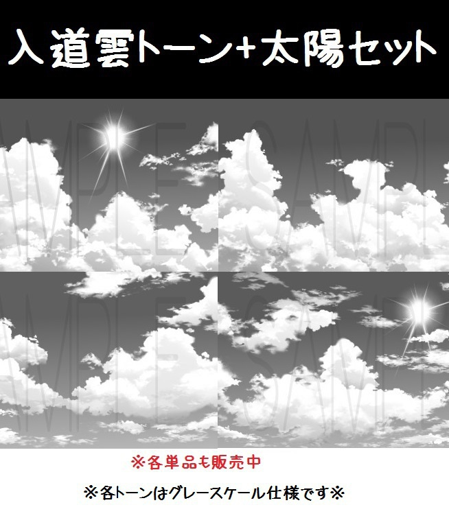コミスタ・クリスタ用トーン素材_入道雲4種セット+太陽