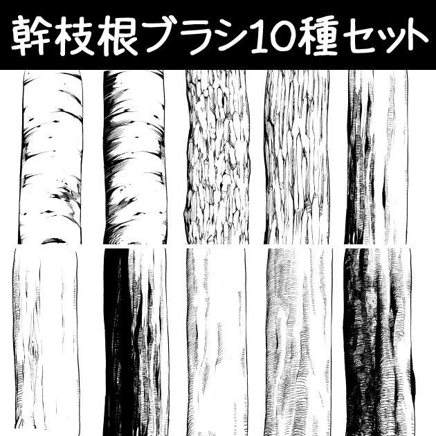 コミスタ・クリスタ用ブラシ素材_幹枝根・10種セット