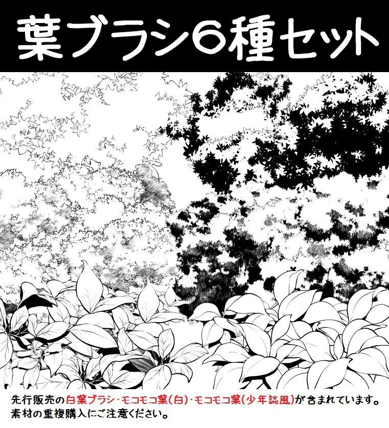 コミスタ・クリスタ用ブラシ素材_葉6種セット