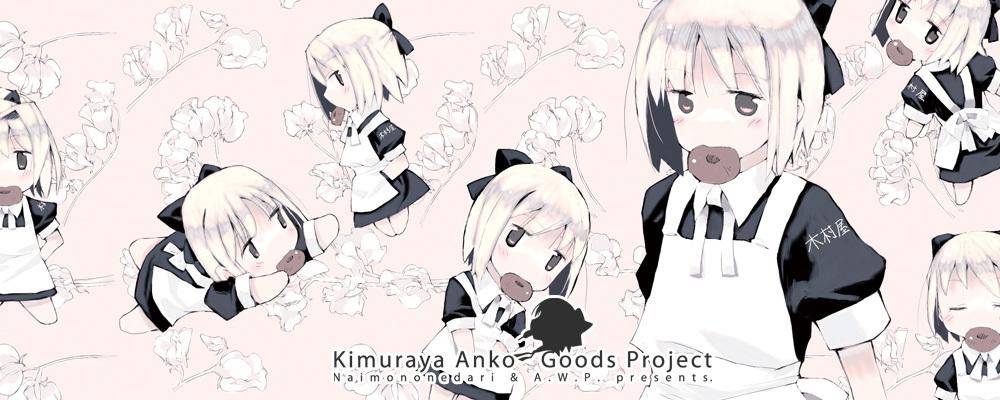 A.W.P. / 木村屋安子さんグッズプロジェクトBOOTH