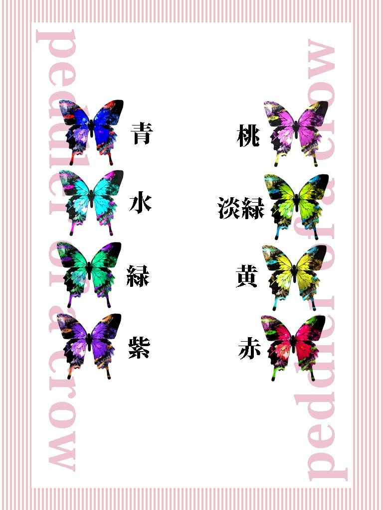 リメイク/8種クリアカラー バタフライピアス