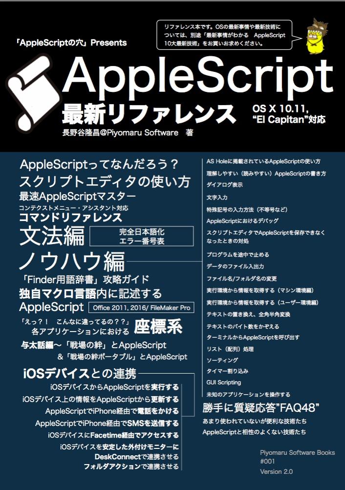 [おためし版] AppleScript最新リファレンス OS X 10.11対応 Ver.2.0