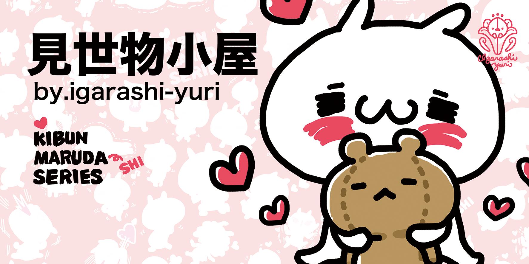 見世物小屋 by.igarashi-yuri