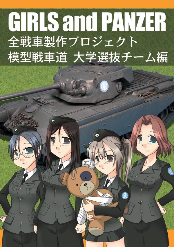 模型戦車道 大学選抜編