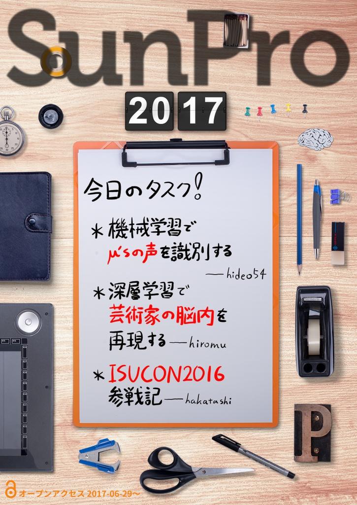 SunPro会誌 2017