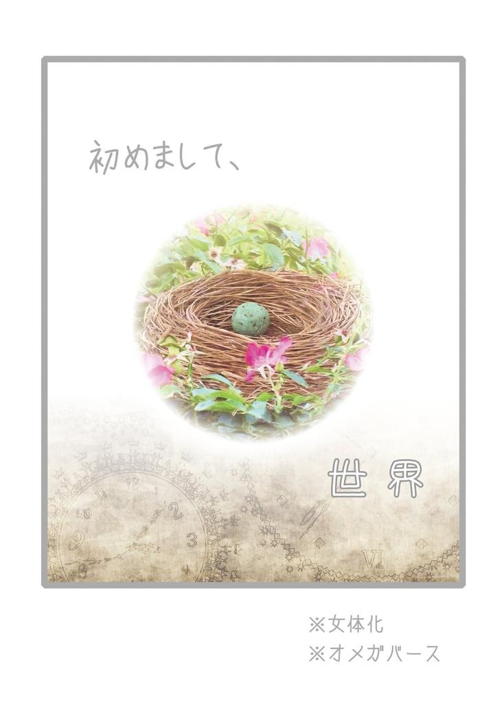 初めまして、世界【ラブギブ3/無配】