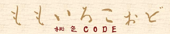 桃色CODE