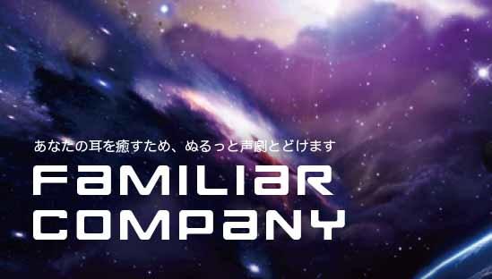 Familiar Company