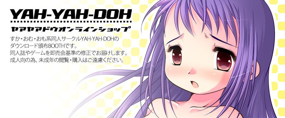 YAH-YAH-DOHオンラインショップ